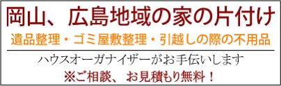 岡山・広島の家の片づけ・不用品回収「片づけラボ」のリンク