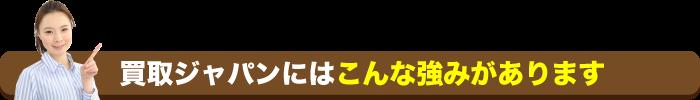 【岡山・倉敷で不用品と家具の出張買取】買取ジャパンにはこんな強みがあります
