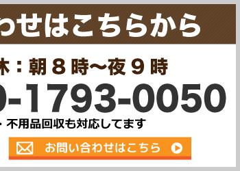 【岡山・倉敷で不用品と家具の出張買取】買取ジャパンのお問い合わせページへ