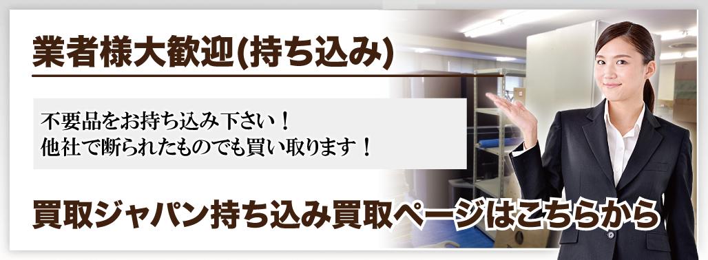 【岡山・倉敷で不用品と家具の出張買取】買取ジャパンの持ち込み買取ページへ