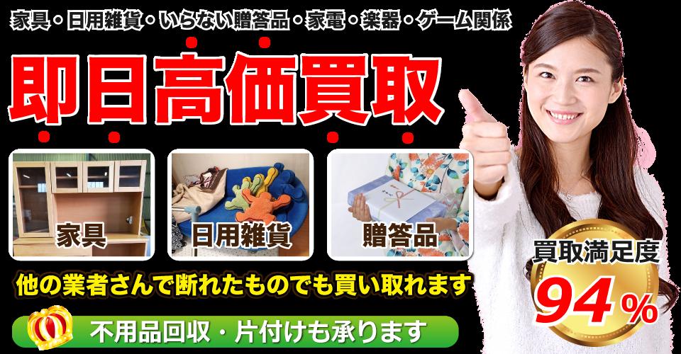 岡山・倉敷で不用品・家具の出張買取なら買取ジャパン