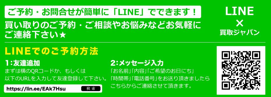 【岡山・倉敷で不用品と家具の出張買取】買取ジャパンのLINEページへ